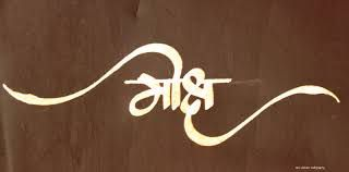 「sanskrit moksha」の画像検索結果