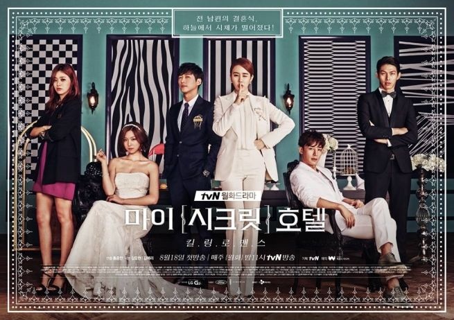 My Secret Hotel [ Kore Dizi ] izle