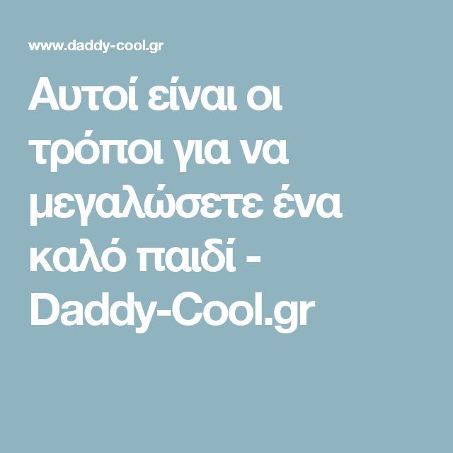 Αυτοί είναι οι τρόποι για να μεγαλώσετε ένα καλό παιδί - Daddy-Cool.gr