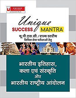 Buy Unique Success Mantra for UPSC ..! Now available on Amazon.. #Uniquepublishers #uniquesuccessmantra Click Here- http://www.amazon.in/dp/9351875830