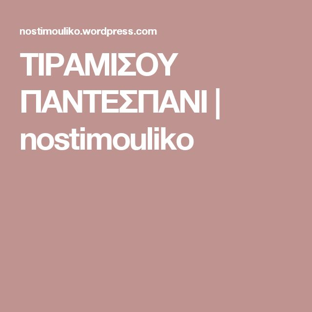 ΤΙΡΑΜΙΣΟΥ ΠΑΝΤΕΣΠΑΝΙ | nostimouliko