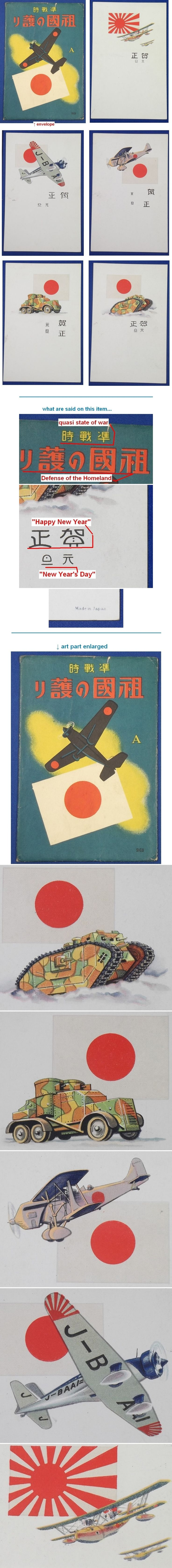 """1930's Japanese Postcards """"Quasi State of War / Defense of the Homeland"""""""