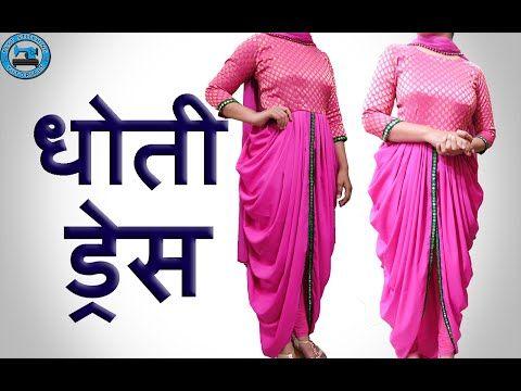 New Style Dhoti Pants- Tulip Pants - YouTube