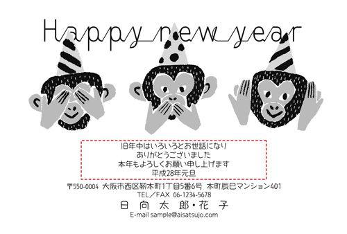叡智の秘密を示すという三猿も、新年はちょっとパーティー気分。 挨拶状ドットコムのモノクロ年賀状♪ #年賀状 #2016 #年賀はがき #デザイン #申年 #さる #モノクロ