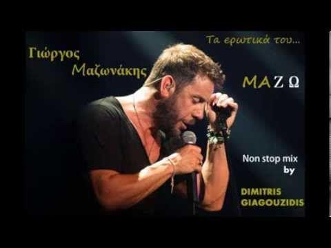 Γιώργος Μαζωνάκης-Τα ερωτικά του Μαζώ (Non stop Mix by Dimitris Giagouzidis) - YouTube