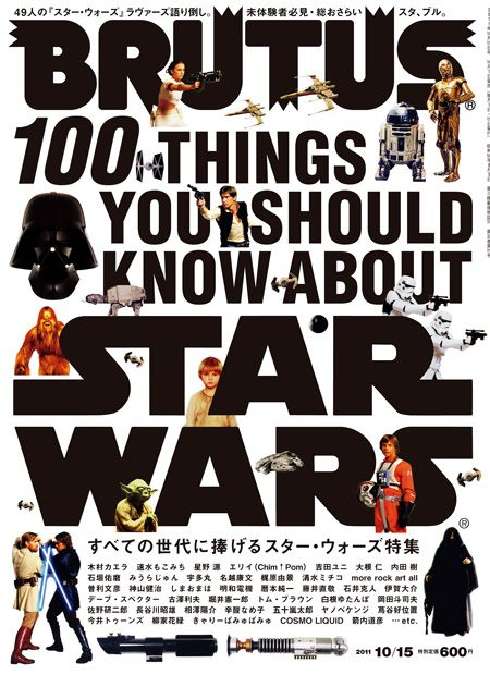 Typography, Star Wars