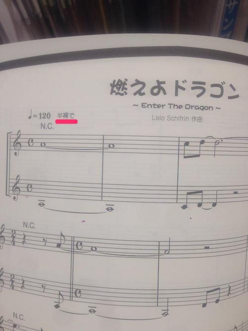 燃えよドラゴンの楽譜にこんな事書いてあるのかよ/ 創作ダンスうちの班これで踊りますた