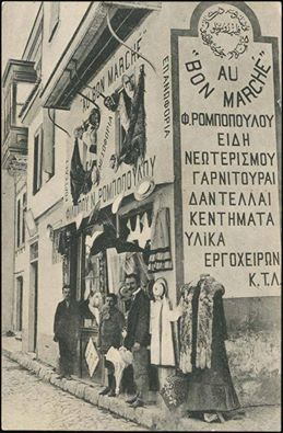 Ελληνικό κατάστημα στην Σμύρνη.