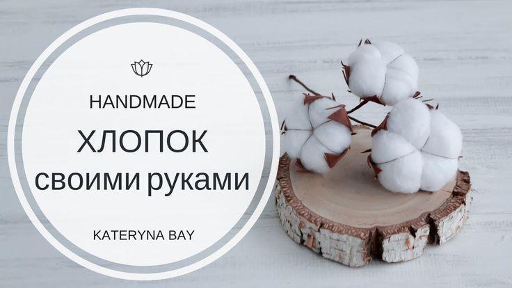 Как сделать цветок хлопка своими руками  | Веточка хлопка |  DIY Cotton ...