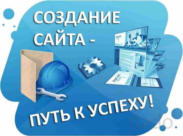 https://sozdanie-saytove.ru/  Мы знаем, как разработать web сайт, который призван стать коммерческим рычагом Вашей компании, и с готовностью это для Вас сделаем.    Мы – команда профессионалов, и разработка фирменного стиля с привлечением компьютерного дизайна, равно как и грамотное формирование интернет-магазинов, являются основными направлениями нашей деятельности.    Сайт любой компании – это визитка, это лицо, которое, как известно, может быть привлекательным или отталкивающим. Мы умеем…