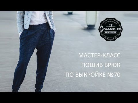 """Мастер-класс """"Пошив брюк по выкройке №70"""""""