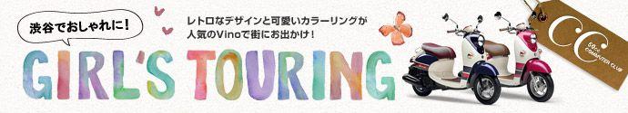 50ccコミュータークラブ: 渋谷でおしゃれにガールズツーリング
