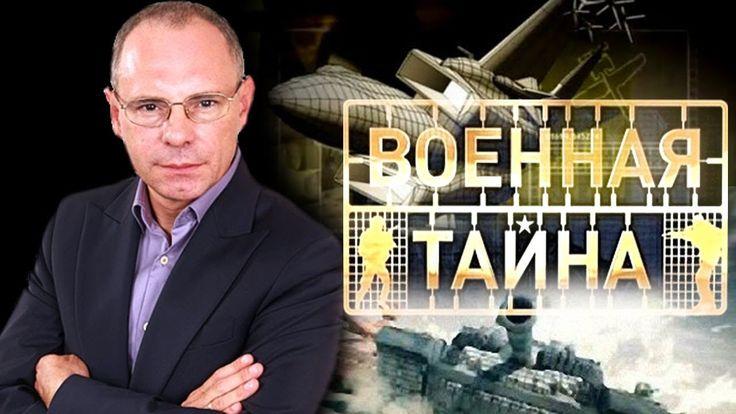 Военная тайна с Игорем Прокопенко (11.04.2015) 2 часть HD