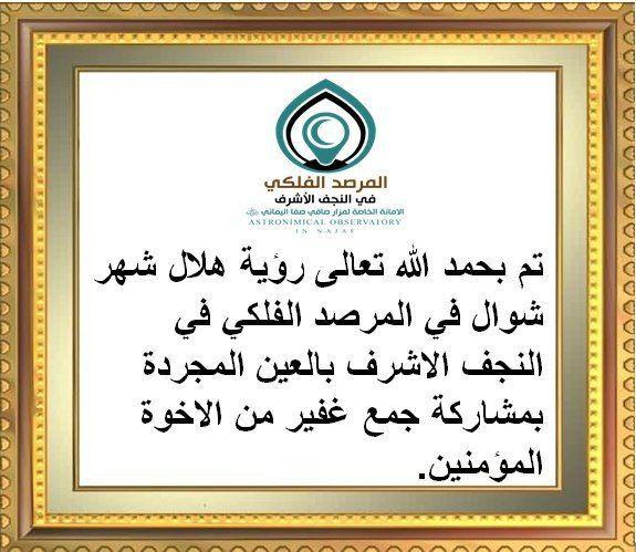 Pin By Abomohammad On أحكام ومسائل شرعية وفتاوى Calligraphy Arabic Calligraphy Arabic