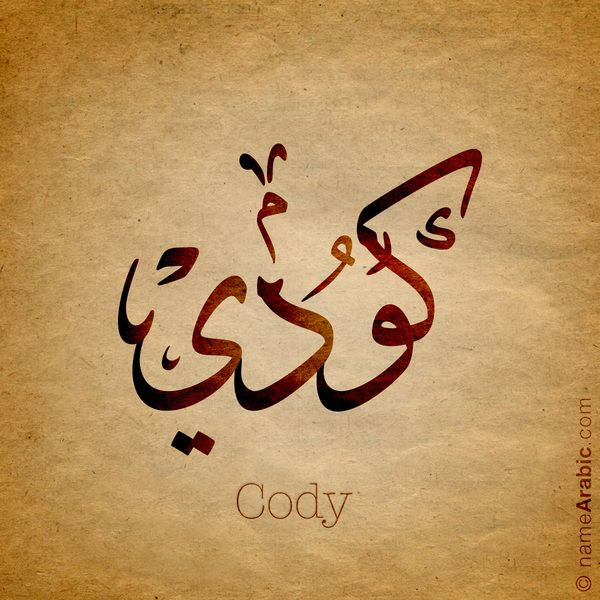 Arabic Calligraphy Design For Cody كودي Name Meaning The Name Cody From The Gaelic Surname O Cuidi Calligraphy Calligraphy Name Arabic Calligraphy Design