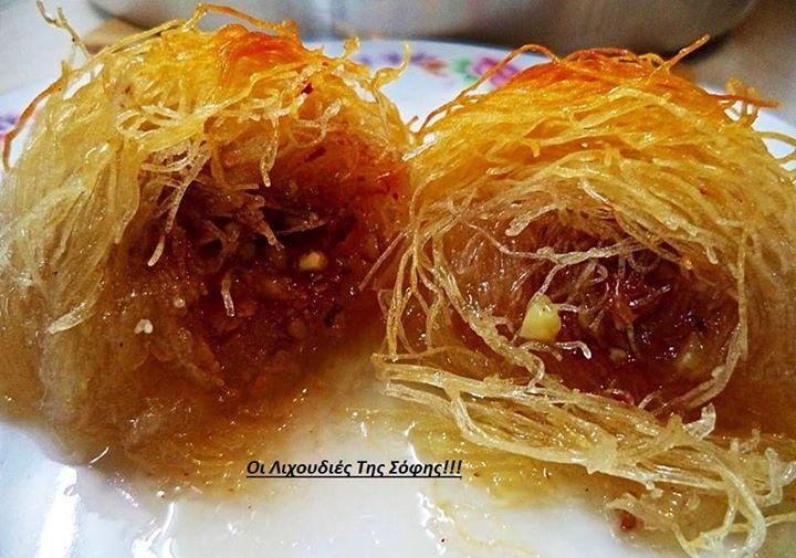 Το κανταΐφι είναι το αγαπημένο σιροπιαστό γλυκό των γιορτινών ημερών,και όχι μόνο! Μετα το γαλακτομπουρεκο ειναι το αγαπημένο μου σιροπιαστο γλυκο! ΥΛΙΚΑ ΓΙΑ 16-18 ΚΟΜΜΑΤΙΑ κανταΐφι 500 γρ. φύλλο για κανταΐφι σε θερμοκρασία δωματίου 1 κούπα αμύγδαλα και καρύδια ψιλοκομμένα 1/2 κούπα φρυγανιά τριμμένη 2 κ.σ ζάχαρη ½ κ,γ τριμμένο γαρύφαλλο 1 κ.γ τριμμένη κανέλλα 1 …