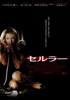 セルラー - Yahoo!映画