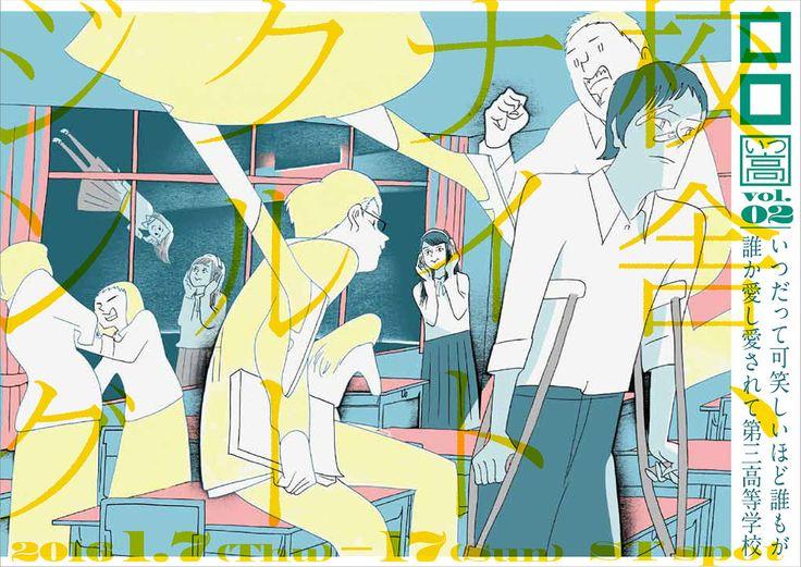Night Crusing - Illustration: Tsuchika Nishimura; Design: Gunji Tatsuhiko, Shun Sasaki
