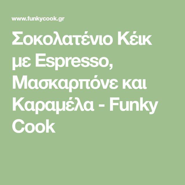Σοκολατένιο Κέικ με Espresso, Μασκαρπόνε και Καραμέλα - Funky Cook