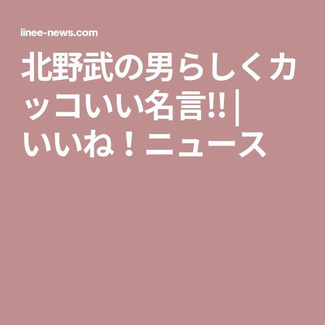 北野武の男らしくカッコいい名言!! | いいね!ニュース
