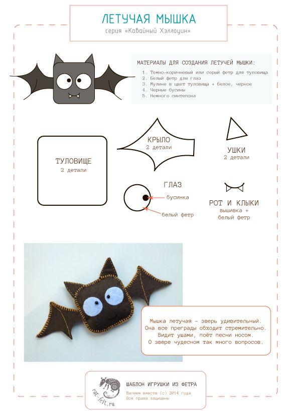 Halloween felt bat - free pattern \ Выкройка поделки - вампирчика