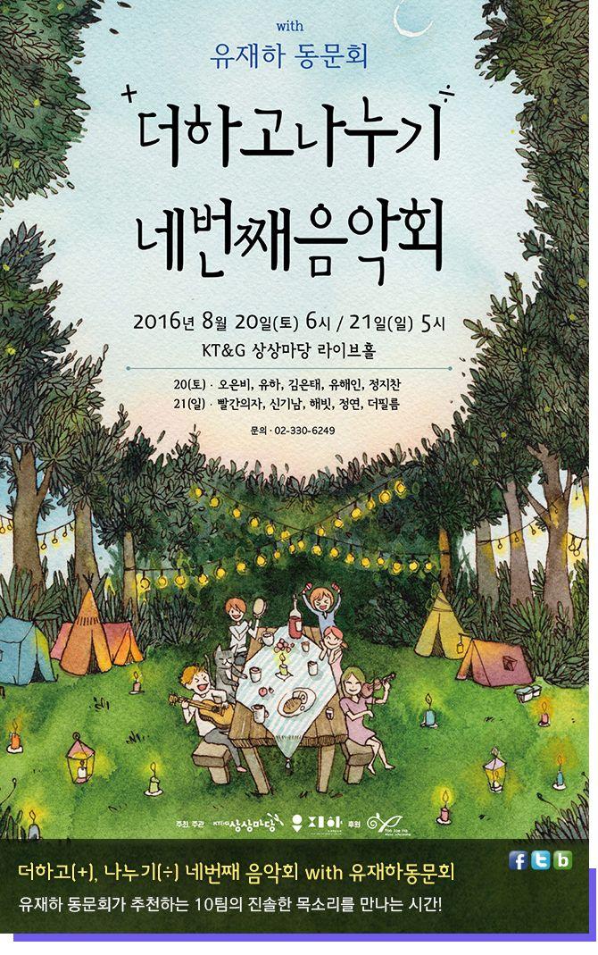 (광고) [상상마당/공연] 더하고 나누기 네번째 음악회 with 유재하동문회