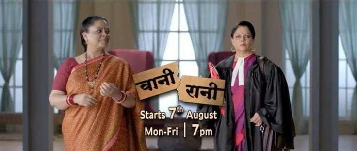 'Vani Rani'And Tv New Show  'Vani Rani'is an upcoming tv serial on And Tv. This channel already telecasted high rated show likeBhabhiji Ghar Par HaiJai Santoshi MaaWaarisetc. &Tv recently launched a new tv showBakula Bua Ka Bhoot.The show is produced by---------under the banner of-------------and written by the writer of -------------.The show will be remake of Sun Tv Tamil show Vani Rani.The show will be starts from 7 August 2017 at 07.00pm. 'Vani Rani'Serial Plot/Story Wiki  Bollywood…