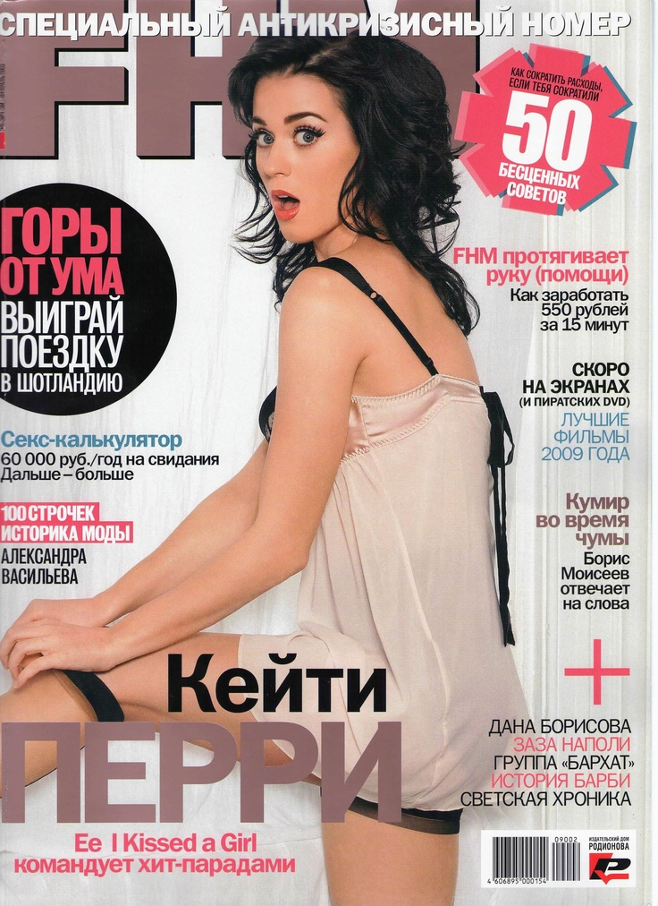 Katy Perry - (Russia) FHM - February 2009