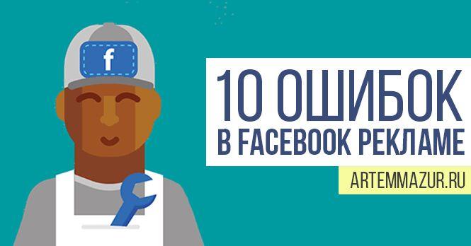 Если реклама в Фейсбук не приносит должных результатов, то возможно вы что-то делаете не так. https://artemmazur.ru/facebook/reklama-v-facebook-oshibki.html