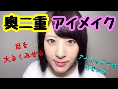 【奥二重のアイメイク】目を大きく見せる、アイシャドウの塗り方! - YouTube