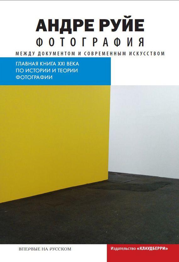 Фотография. Между документом и современным искусством #юмор, #компьютеры, #приключения, #путешествия, #образование