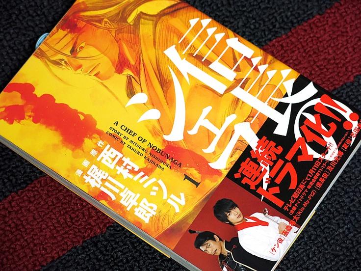 2013年1月29日(火) おはようございます!「外為:東京=10時 1ドル=90円43〜51銭」というニュースが気になる29日(火)。高騰中の金プラチナ相場、為替の関係が鍵を握っているのはご存じのこと。この一息ついたタイミングからの動きに注目ですね~。写真は「信長のシェフ」というコミック。テレビ朝日系、金曜日の23時頃から放送されているドラマの原作です。『織田信長』の料理番は現代からやってきたシェフだった!?というストーリー。あまりドラマを見ない僕ですが、この日ばかりはテレビの前に♪ ドラマが終わるまで、この本を封印できるかどうか...。先に買ってしまったところで、勝負あった気もするんですけどね(笑)    それでは、今日も皆様にとって良い1日になりますように(^^  http://www.pawn-fujii.jp/