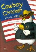 [Cowboy Chicken] - Nov 1st week