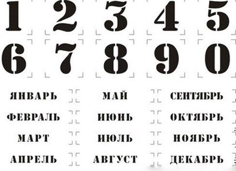 Цыфры для декупажа календаря. Обсуждение на LiveInternet - Российский Сервис Онлайн-Дневников