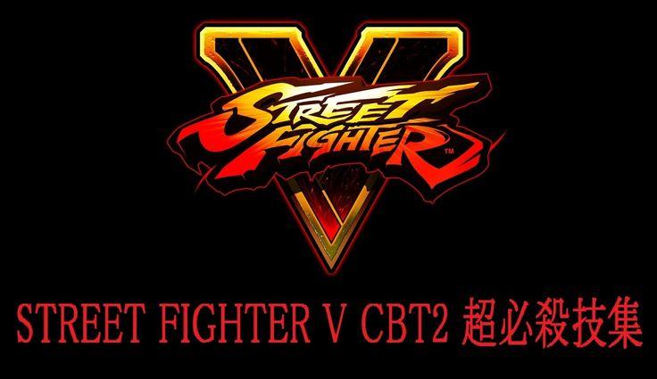 STREET FIGHTER V CBT2 ALL Critical Arts【スト5超必殺技集】
