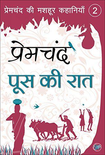 Poos Ki Raat (Illustrated Edition) (Hindi Edition) by [Premchand, Munshi]