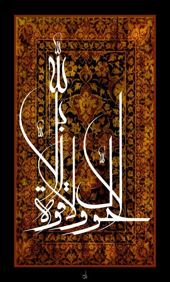 30+ Amazing Arabic Calligraphy Artworks