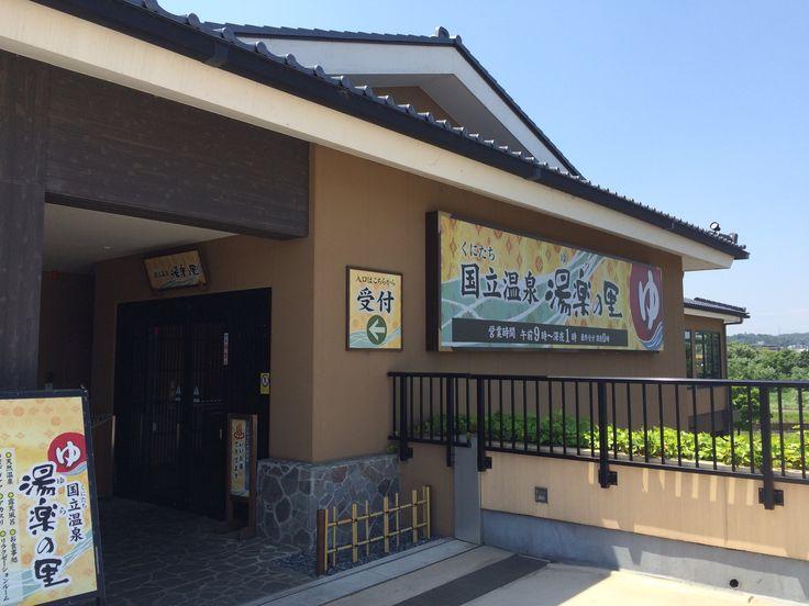 国立温泉 湯楽の里 : 国立市, 東京都