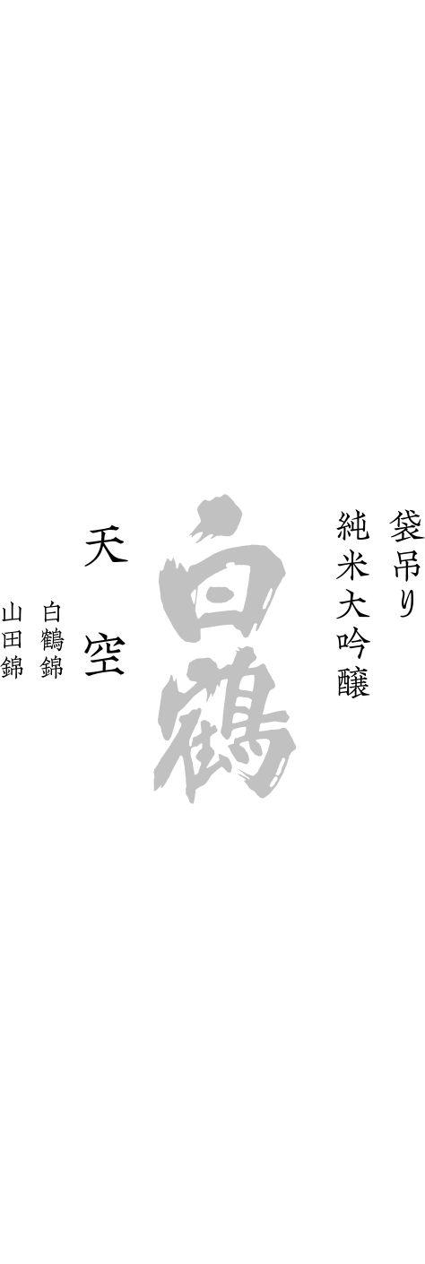 超特撰 白鶴 天空 袋吊り 純米大吟醸