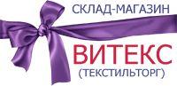 Интернет-магазин тканей. Ткани оптом и в розницу с доставкой по Москве и России | Витекс