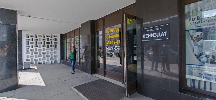 Бизнес-центр «ЛЕНИЗДАТ»: адрес, цены, аренда офиса или помещения – Снять офис без посредников в БЦ «ЛЕНИЗДАТ»