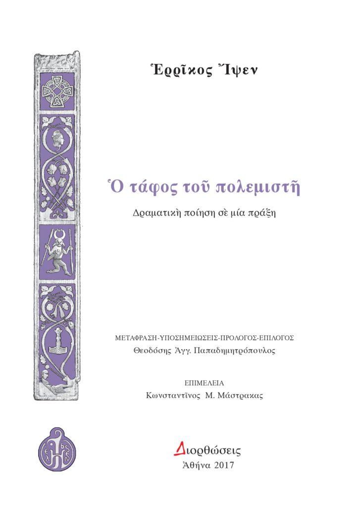 ΔΙΟΡΘΩΣΕΙΣ Εκδόσεις, Περιοδικό | Ερρίκος Ίψεν, «Ο τάφος του πολεμιστή»