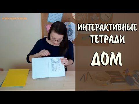 Интерактивные тетради. Дом - YouTube