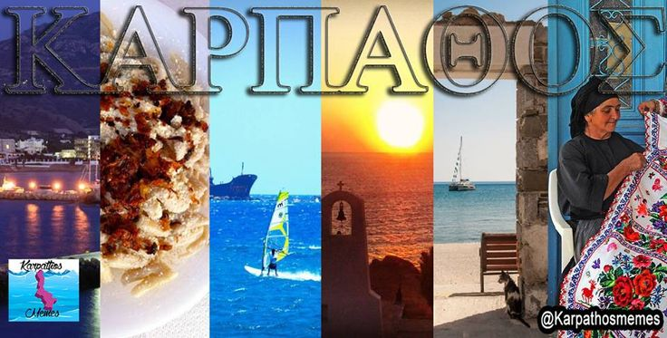 #karpathos #memes #karpathosmemes #greek #quotes #island #makarounes #olympos #windsurfing #night #traditional #dodekanisa