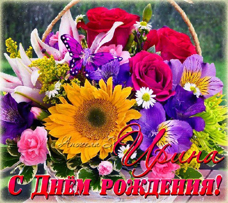 Ирина именные открытки