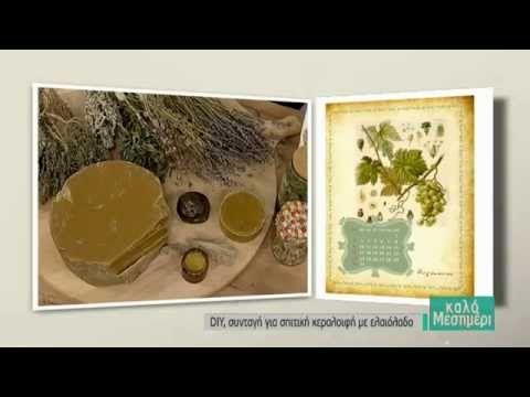DIY Beeswax Cream | Φτιάξε την δική σου κεραλοιφή!!! - YouTube