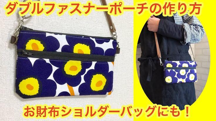 お財布ショルダーバッグにも!2段ポーチの作り方!DIY How to make 2 pocket zipper pouch - YouTube
