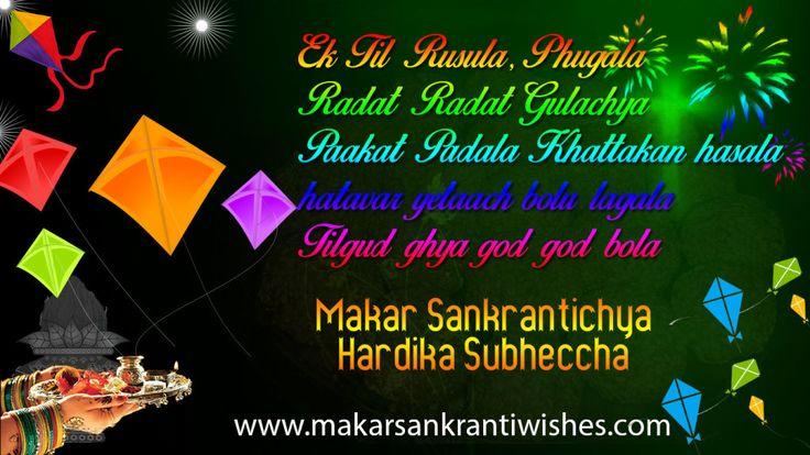 Marathi Makar Sankranti Messages and Wishes