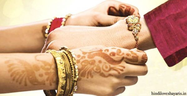 Happy Raksha Bandhan Shayari in Hindi Images