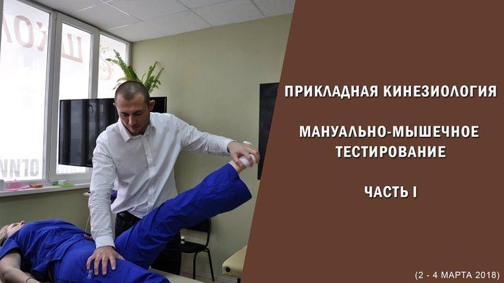 Прикладная кинезиология. Мануально-мышечное тестирование. Часть I. Циван...